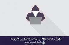 آموزش تست نفوذ و امنیت ویندوز و اندروید