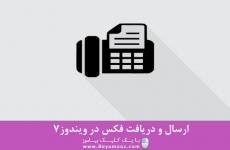 ارسال و دریافت فکس در ویندوز7