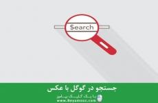 جستجو در گوگل با عکس