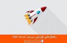 راهکارهای افزایش سرعت SQL Server