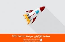 مقدمه افزایش سرعت SQL Server