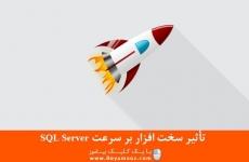 تأثیر سخت افزار بر سرعت SQL Server