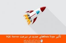 تأثیر Data Typeهای جدید در سرعت SQL Server