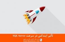 تأثیر ایندکس در سرعت SQL Server