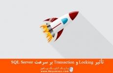 تأثیر Locking و Transaction بر سرعت SQL Server