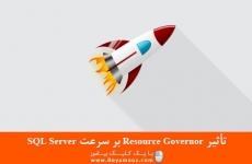 تأثیر Resource Governor بر سرعت SQL Server