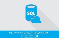 جلسه دهم آموزش پیشرفته SQL Server