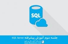 جلسه سوم آموزش پیشرفته SQL Server
