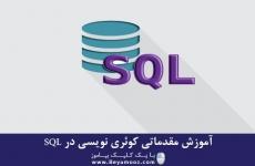 آموزش مقدماتی کوئری نویسی در SQL