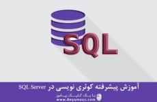 آموزش پیشرفته کوئری نویسی در SQL Server