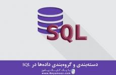 دستهبندی و گروهبندی دادهها در SQL