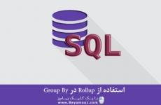 استفاده از Rollup در Group By