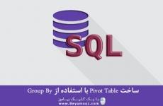 ساخت Pivot Table با استفاده از Group By