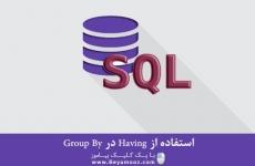 استفاده از Having در Group By