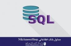 جداول بانک اطلاعاتی NikAmoozShop