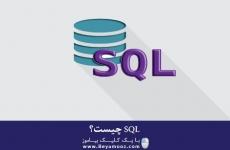 SQL چیست؟