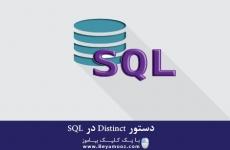 دستور Distinct در SQL