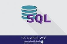 توابع رشتهای در SQL