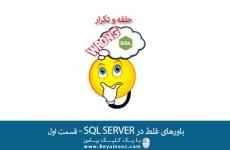 باورهای غلط در SQL SERVER - قسمت اول