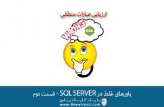 باورهای غلط در SQL SERVER - قسمت دوم