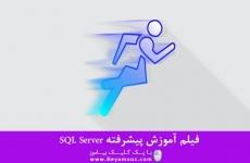 فیلم آموزش پیشرفته SQL Server