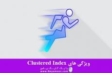 ویژگی های Clustered Index