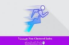 Non-Clustered Index چیست؟