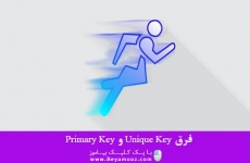 فرق Unique Key و Primary Key