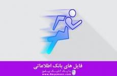 فایل های بانک اطلاعاتی