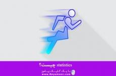 statistics چیست؟