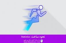 نحوه ساخت Statistics