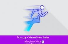 ColumnStore Index چیست؟