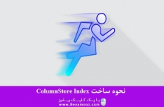 نحوه ساخت ColumnStore Index