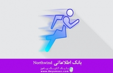 بانک اطلاعاتی Northwind