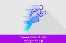 Clustered Index چیست؟