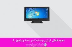 نحوه فعال کردن Desktop در Start ویندوز 8