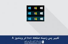تغییر پس زمینه صفحه Start در ویندوز 8