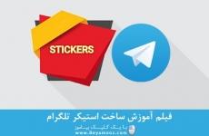 فیلم آموزش ساخت استیکر تلگرام
