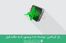 باز گرداندن  Task Manager ویندوز 8 به حالت قبل
