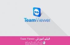 فیلم اموزش Team Viewer