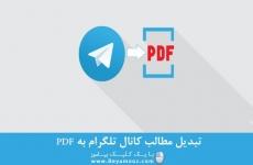 تبدیل مطالب کانال تلگرام به PDF