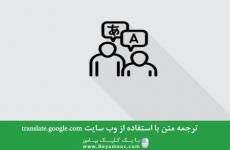 ترجمه متن با استفاده از وب سایت translate.google.com