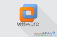 آموزش نرم افزار Vmware (نصب سیستم عامل در ماشین مجازی)