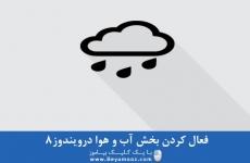 فعال کردن بخش آب و هوا در windows 8