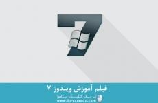 فیلم آموزش ویندوز 7