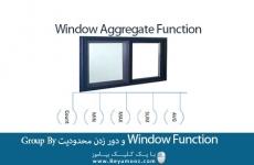 WINDOW FUNCTION و پایان محدودیت های GROUP BY