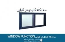 سه نکته کلیدی در کارایی WINDOW FUNCTION