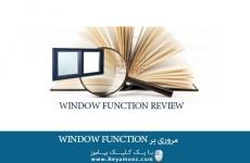 مروری بر window function در sql server