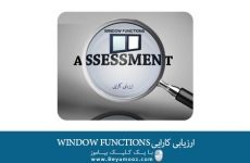 ارزیابی کارایی WINDOW FUNCTIONS
