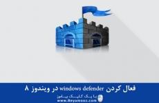 فعال کردن windows defender در ویندوز 8